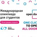 Международная олимпиада для абитуриентов магистратуры Open Doors: Russian Scholarship Project