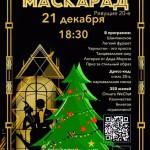 Русский клуб в Пекине приглашает вас принять участие в новогоднем Маскараде