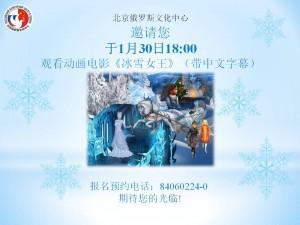 1月30日18:00-动画电影《冰雪女王》放映通知   анонс на китайском языке