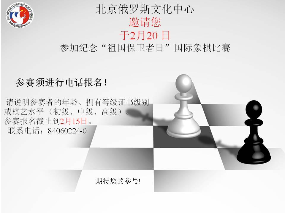 """2月20日-纪念""""祖国保卫者日""""国际象棋比赛"""