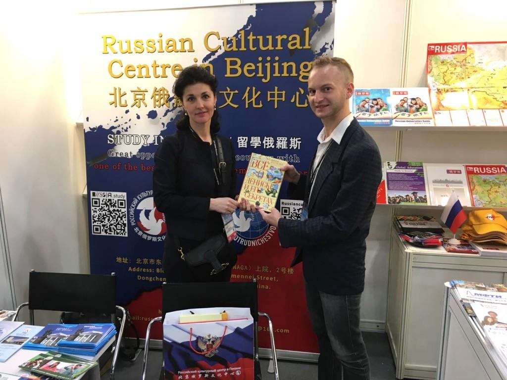Передача книг руководителем представительства О.А.Мельниковой Русскому клубу в Гонконге