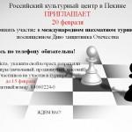 国际象棋比赛报名开始 Открыта запись на международный Шахматный Турнир