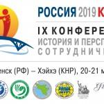 IХ Международная научно-практическая конференция «Россия и Китай: история и перспективы сотрудничества»