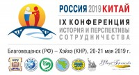 Conference_Russia-China_2019