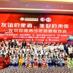 Концерт детских творческих коллективов России и Китая прошел в Пекине