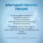 Благодарственное письмо А.Н.Кашину от Всероссийской общественной организации «Русское Географическое Общество»