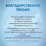 Благодарственное письмо О.А.Мельниковой и всему организационному коллективу от Всероссийской общественной организации «Русское Географическое Общество»