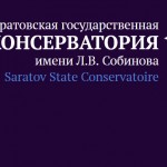Заявление Саратовской государственной консерватории имени Л.В. Собинова