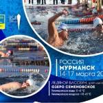 III Чемпионат мира по ледяному плаванию