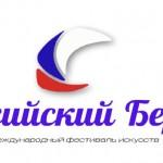 II Международный фестиваль искусств  «Российский Берег»