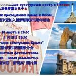 克里米亚共和国推介会 Презентация «Республика Крым»