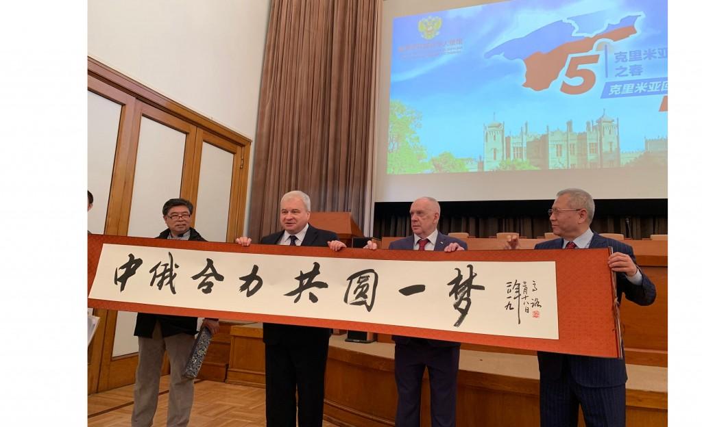 克里米亚华人协会赠纪念礼品  Вручение памятного подарка от Китайской Ассоциации сотрудничества с Крымом