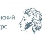 XIX Международный Пушкинский конкурс для учителей русского языка