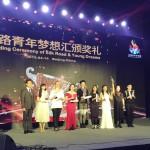Сотрудники РКЦ в Пекине приняли участие в церемонии награждения победителей фестиваля «Шелковый путь и Молодые мечты»