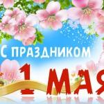 Первое мая  五一节