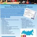 Приглашение на подготовительное отделение в ОмГУ на 2019-2020 академический год