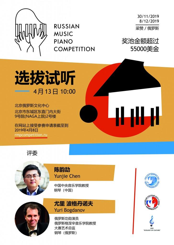 Proslyshivanie_Beijing_cn