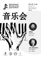 Beijing_concert_cn