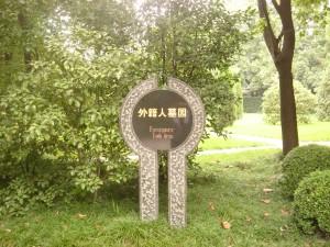 Мемориал Сун Цин Лин (Хунцяо лу) Фото кладбища с обозначением мемориала иностранцам