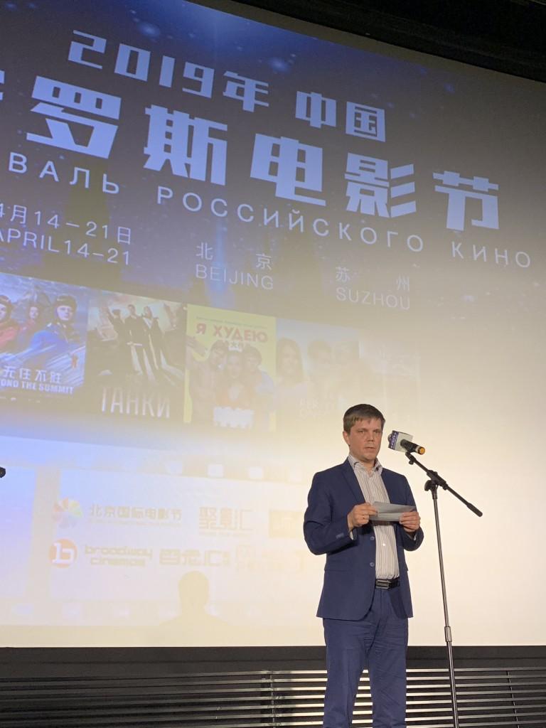 Выступление советника Посольства России в КНР Павла Лапина на торжественной церемонии открытия фестиваля