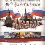 ФЕСТИВАЛЬ РОССИЙСКОГО КИНО В КИТАЕ — 2019