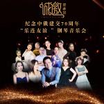 "Концерт фортепианной музыки «Музыка, объединяющая дружбу»  ""乐连友谊 ""钢琴音乐会"