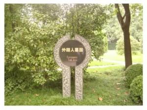 Шанхай. Мемориал Сун Цин Лин. Вход на иностранный участок кладбища