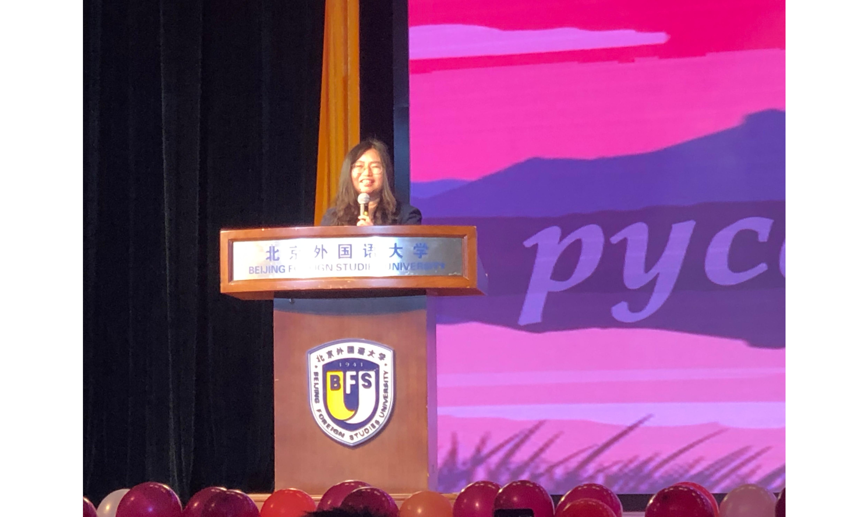 Выступление директора Института русского языка Хуан Мэй