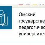 Омский государственный педагогический университет