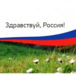 Приглашаем принять участие в конкурсе «Здравствуй, Россия!» и выиграть поездку в Москву!