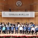 В Пекине стартовал Первый китайский международный музыкальный конкурс