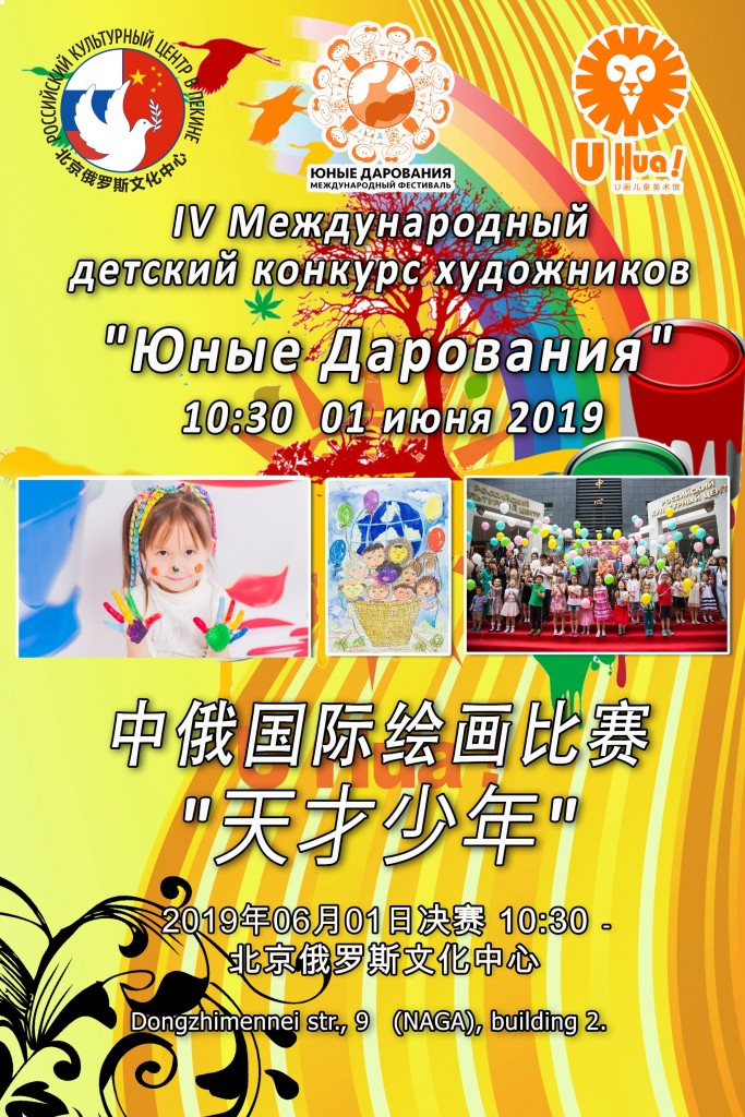 2019_IV festival_paint rus small