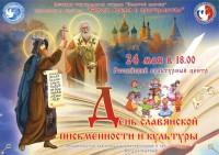 Афиша славянск 1