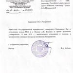 Благодарственное письмо от Уральского государственного юридического университета