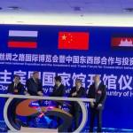 第四届丝绸之路国际博览会在华举行 В Китае открылся IV Международный ЭКСПО «Шелковый путь»