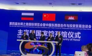 博览会盛大开幕式 Торжественная церемония открытия ЭКСПО