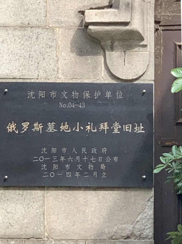 Храм Христа Спасителя в г. Шэньяне. 救世主大教堂(沈阳)