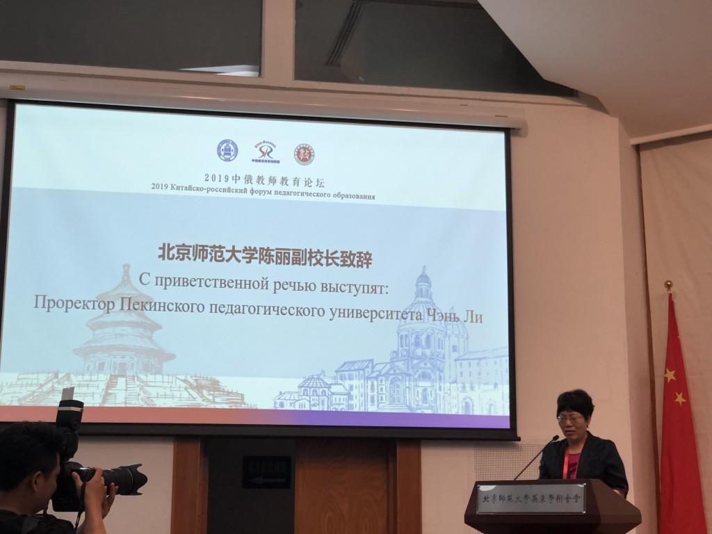 Приветственная речь г-жи Чэнь Ли. 陈丽女士致辞