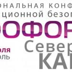 Инфофорум приглашает на Северный Кавказ