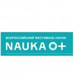 МЕЖДУНАРОДНЫЕ КОНКУРСЫ ВСЕРОССИЙСКОГО ФЕСТИВАЛЯ НАУКИ «NAUKA 0+» 2019 года