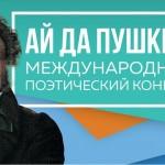 Более тысячи иностранных граждан из 54 стран приняли участие в конкурсе «Ай да Пушкин!»