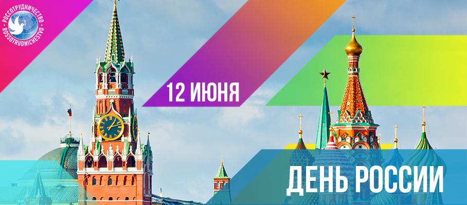 день России баннер