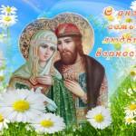 家庭、爱情与忠诚日. День Семьи, Любви и Верности