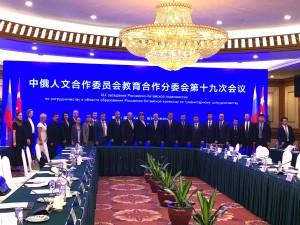 Общая фотография участников заседания