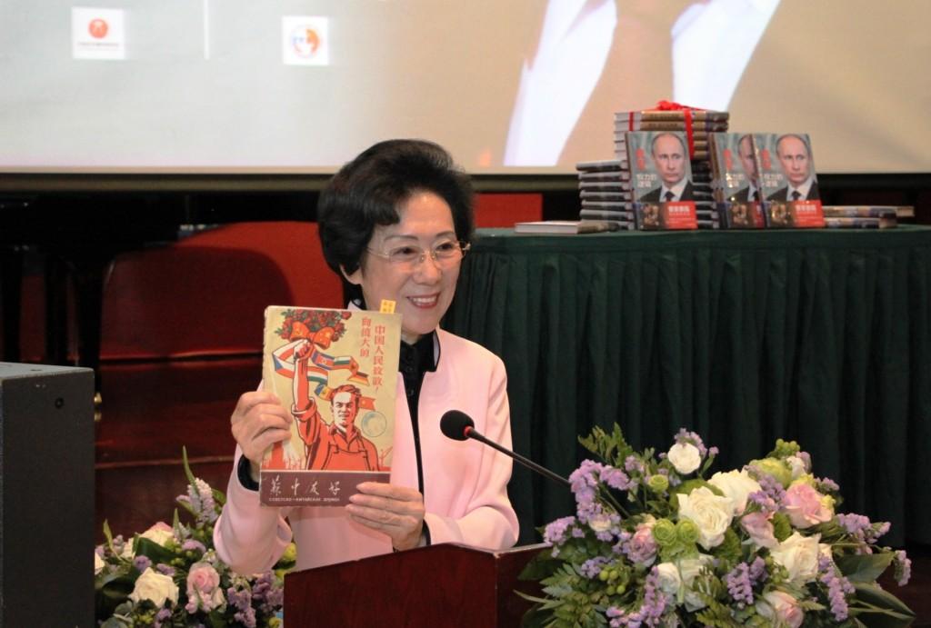 3.Выступление Председателя Китайской ассоциации содействия развитию журналистики и культуры госпожи Ли Дундун