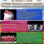 «Russian Kuban Cossack Folk Ensemble»库班哥萨克民族歌舞音乐会