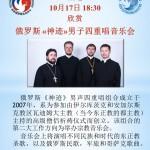 俄罗斯《神迹》男声四重唱音乐会 Концерт мужского квартета «Знамение»