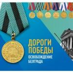 Проект «Дороги Победы» стартует в Белграде