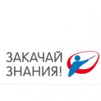 закачай знания лого