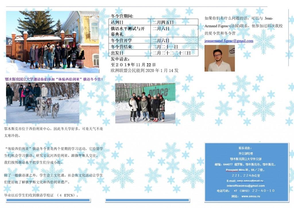 brochure Winter School 2020 (cn)